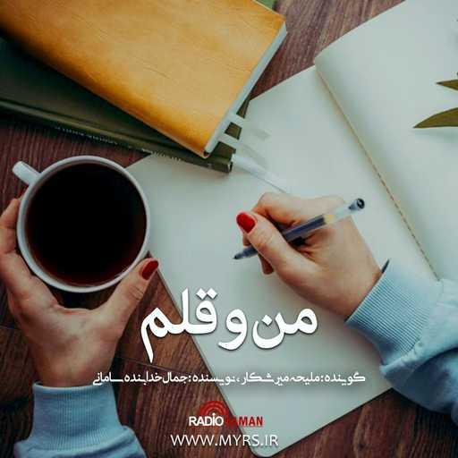 ملیحه میرشکار - من و قلم
