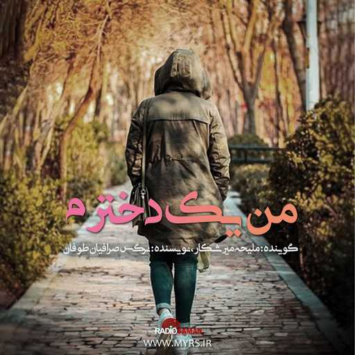 ملیحه میرشکار - من یک دختر 2