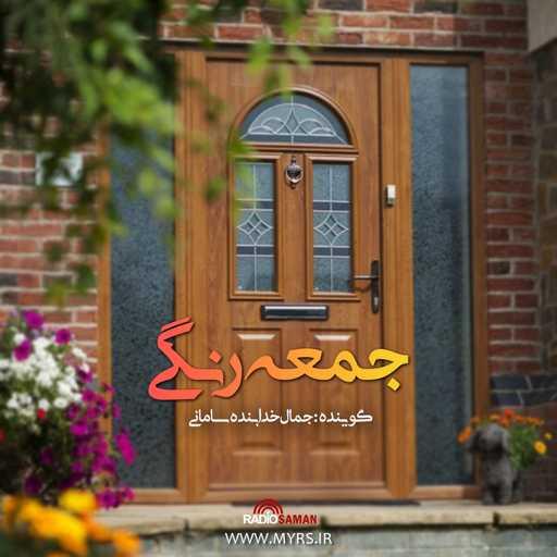 جمال خدابنده سامانی - جمعه رنگی