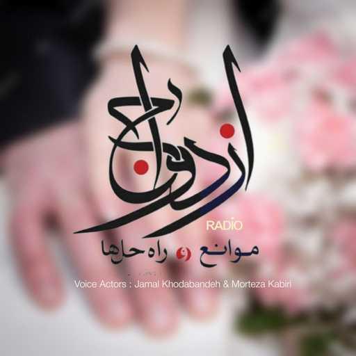 ازدواج و راهکار های رفع موانع