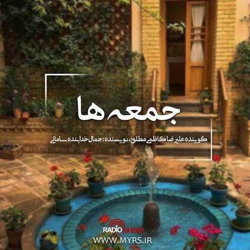 علیرضا کاظمی - جمعه ها