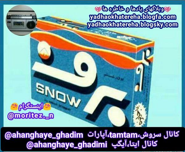 کی یادشه؟ یادش بخیر،نوستالژی،خاطره انگیز،دهه60،یادها و خاطره ها،دوران کودکی،اون روزها،ماندگار،قدیمی باز،کهن،قدیمی، http://yadhaokhatereha.blogfa.com