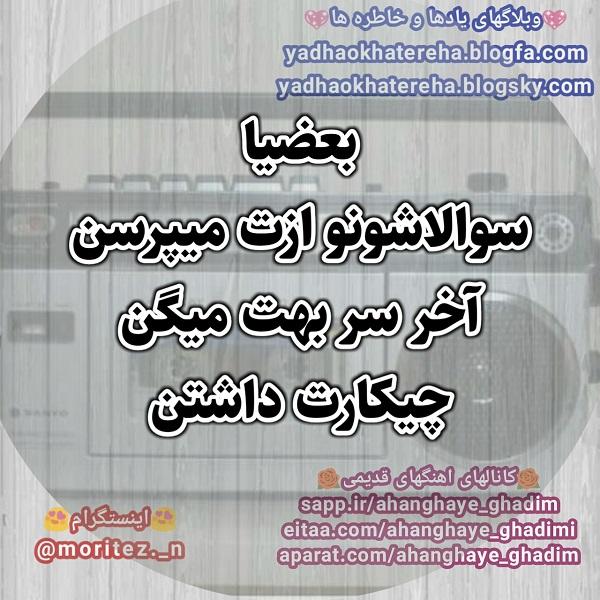 فاز سنگین،دلنوشته،عکس نوشته،حرف دل،http://yadhaokhatereha.blogfa.com
