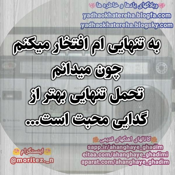 فاز سنگین،دلنوشته،عکس نوشته،حرف دل، http://yadhaokhatereha.blogfa.com