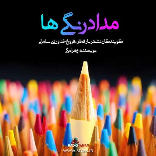 فروغ خداوردی سامانی و شهریار فخار - مداد رنگی ها