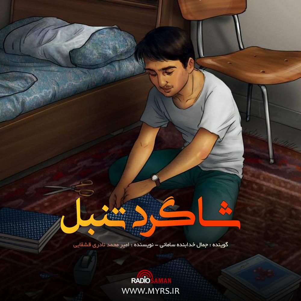 جمال خدابنده سامانی - شاگرد تنبل